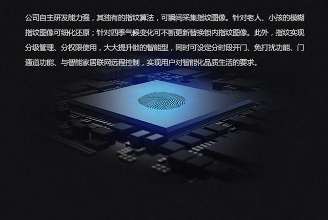 自主研发核心万博manbetx官网电脑产品:指纹算法